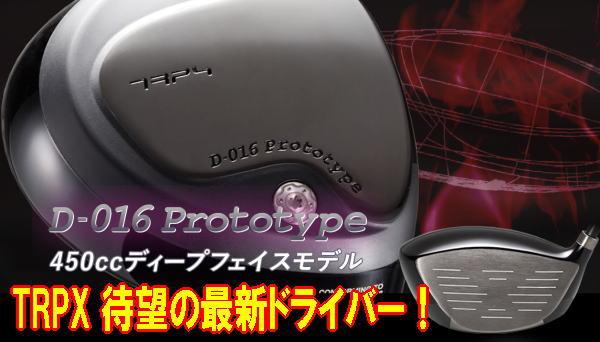 【最新モデル・送料無料】TRPX D-016 PROTOTYPE ドライバー 未使用新品+ カスタムシャフト装着 スペック指定新品!!