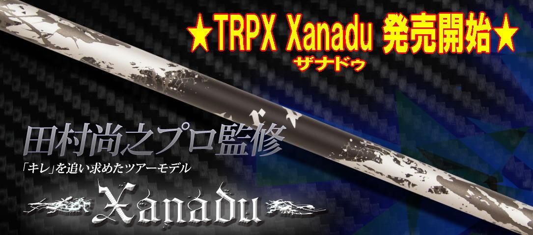 【激レア・送料無料】TRPX Xanadu ザナドゥ スペック指定 リシャフト工賃込 新品!