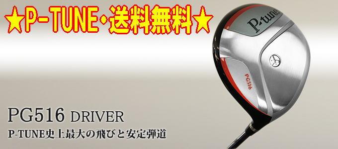 【激飛・送料無料】P-TUNE PG516 ドライバー ヘッド + カスタムシャフト装着 新品!