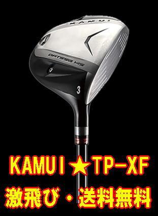 【激飛・送料無料】カムイ KAMUI TP-XF Ti FW ヘッド + カスタムシャフト装着 新品!