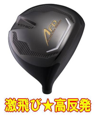 【最強高反発】AFD ST-607 ドライバー 未使用新品 + カスタムシャフト装着 スペック指定新品!!