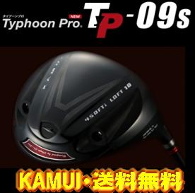 【激飛・送料無料】カムイ KAMUI TP-09S KAMUI ドライバー ヘッド + + カスタムシャフト装着 TP-09S 新品!, イイモリチョウ:f2175d80 --- sunward.msk.ru