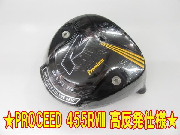 【ルール無用・送料無料】プロシード PROCEED 455RVIII(8)+高反発加工+カスタムシャフト装着 スペック指定新品!