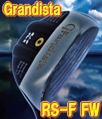 【送料無料・カスタム】GRANDISTA グランディスタ RS-F FW フェアウェイウッド ヘッド単体 + シャフト装着可能