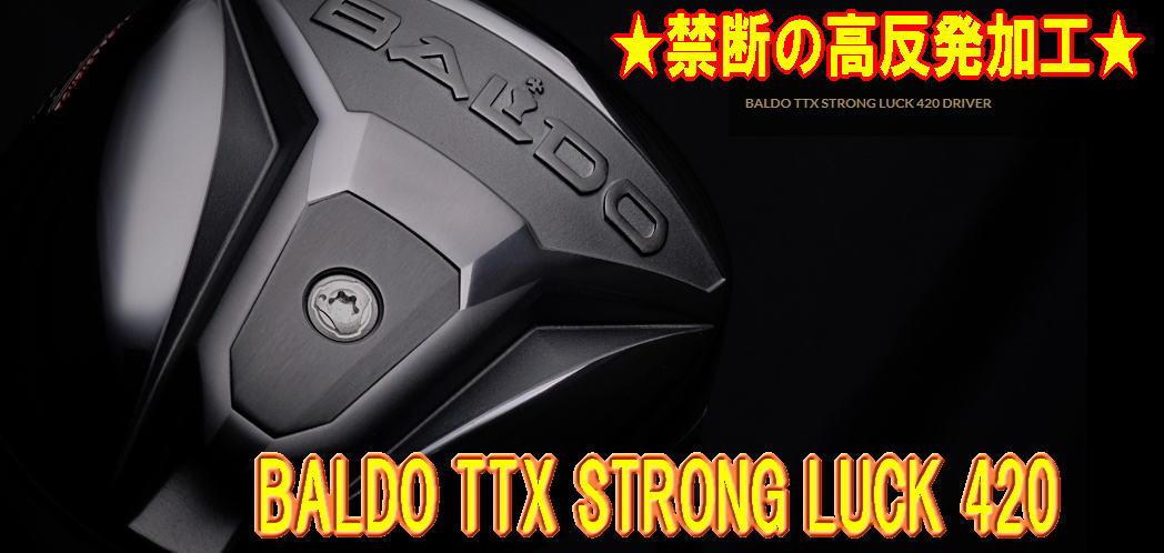 【ルール無用の高反発】0.85オーバー!! バルド BALDO TTX 420ドライバー ヘッド + カスタムシャフト装着 新品!