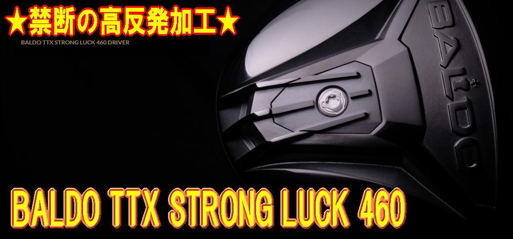 【ルール無用の高反発】0.85オーバー!!バルド BALDO TTX 460ドライバー ヘッド + カスタムシャフト装着 新品!