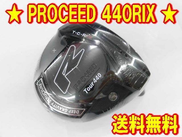 【最新・送料無料】プロシード PROCEED TOUR CONQUEST 440RIX(9) ヘッド + カスタムシャフト装着 新品!