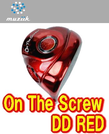 【激レア・送料無料】ムジーク Muziik On The Screw DD RED ドライバー ヘッド + カスタムシャフト装着 新品!