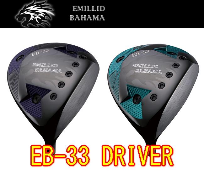 【送料無料】EMILLID BAHAMA EB-33 ドライバー ヘッド + カスタムシャフト装着 新品!
