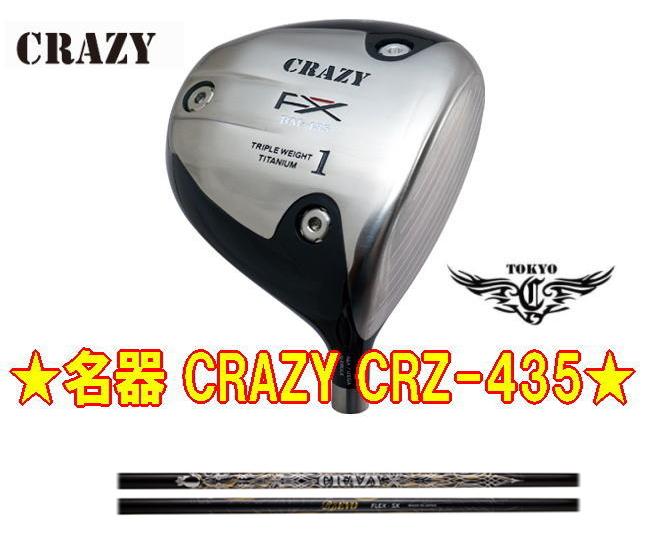 【送料無料】CRAZY クレイジー CRZ-435 + Royal Decoration EVO 装着 新品!