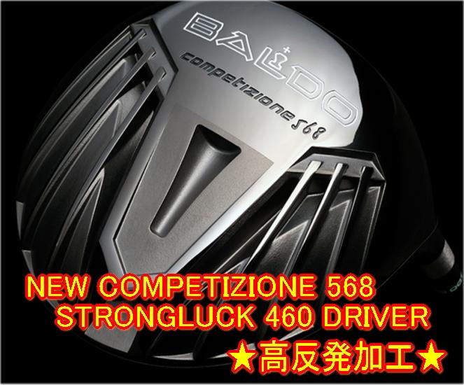 【ルール無用の高反発】0.85オーバー!! バルド BALDO STRONG LUCK 568 460 ドライバー ヘッド + カスタムシャフト装着 新品!