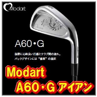 【送料無料】Modart モダート A60・G IRON アイアン 5-P + カスタムシャフト装着!
