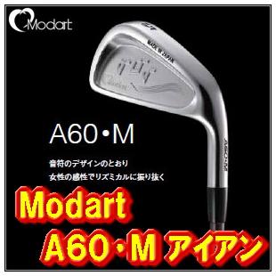 【送料無料】Modart モダート A60・M IRON アイアン 5-P + カスタムシャフト装着!