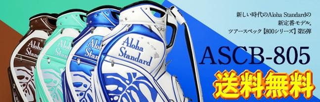 【激レア】アロハスタンダード Aloha Standard ASCB-805 9.5型トーナメントバッグ 新品!
