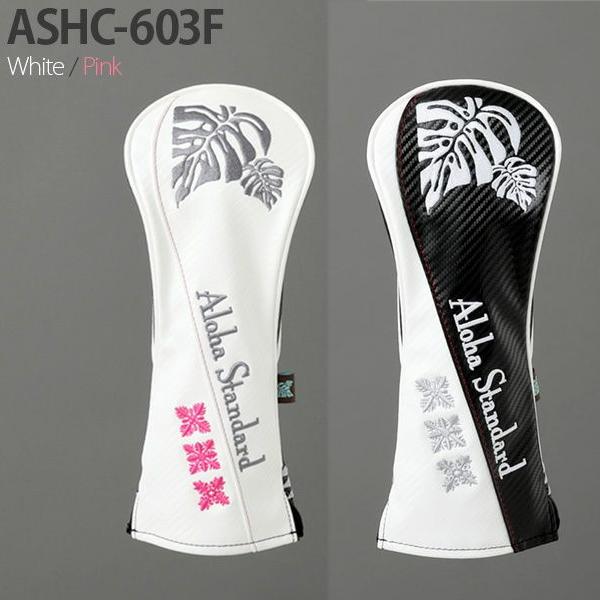 激レア アロハスタンダード Aloha Standard 激安通販ショッピング ASHC フェアウェイウッド用ヘッドカバー おしゃれ 新品 603F