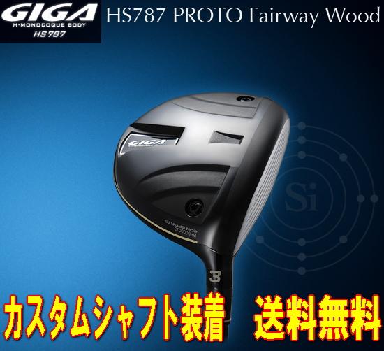 【激レア・送料無料】イオンスポーツ GIGA HS787 PROTO フェアウェイウッド ヘッド単体 + カスタムシャフト装着!