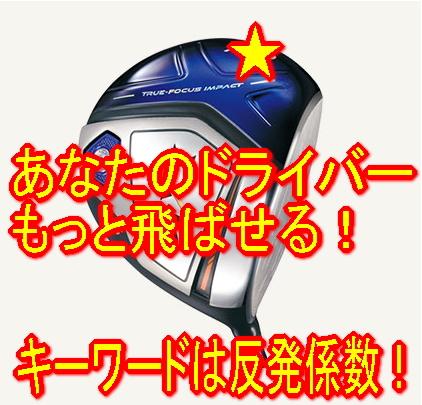 【禁断の世界】DRIVER反発係数 引上げ加工!ルールギリギリ~高反発まで!!ドライバーを高反発加工で飛距離アップ!