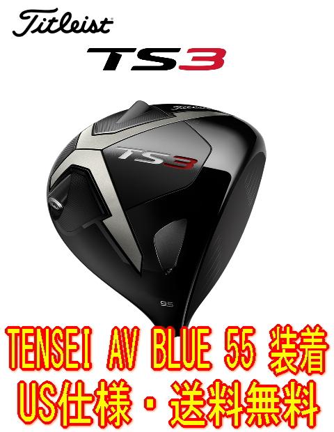 【送料無料】Titleist タイトリスト TS3 ドライバー TENSEI AV BLUE 55 装着 US仕様 新品!