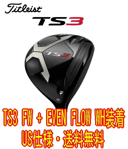 【送料無料】Titleist タイトリスト TS3 フェアウェイウッド Project X Even Flow White 75 装着 US仕様 新品!