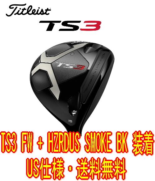 【送料無料】Titleist タイトリスト TS3 フェアウェイウッド HZRDUS Smoke BLACK 70 装着 US仕様 新品!