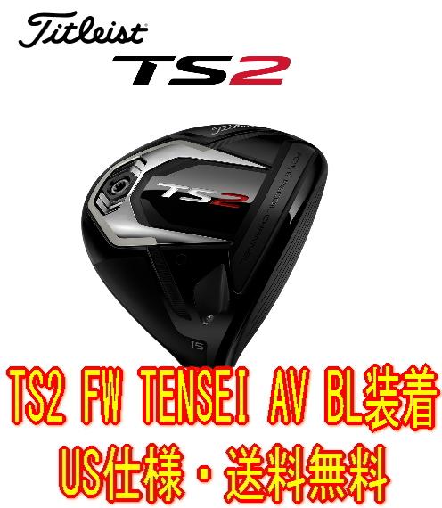 【送料無料】Titleist タイトリスト TS2 フェアウェイウッド TENSEI AV BLUE 装着 US仕様 新品!