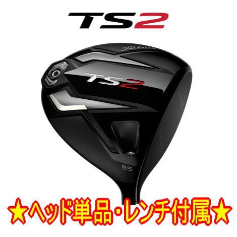 【送料無料】Titleist タイトリスト TS2 ドライバー ヘッド単品 US仕様 新品!
