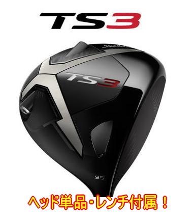 【送料無料】Titleist タイトリスト TS3 ドライバー ヘッド単品 US仕様 新品!