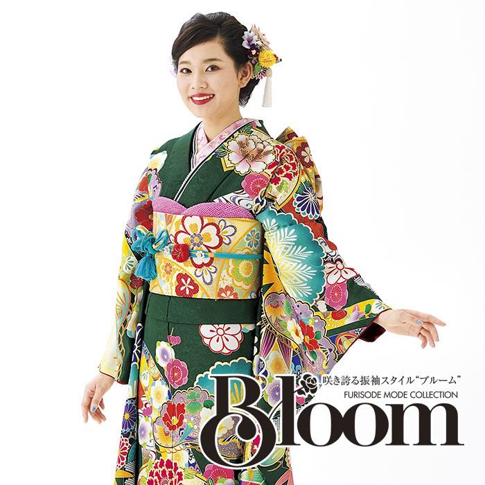 振袖 緑 単品 正絹 お仕立て付き 成人式 結婚式 着物 古典 高級 新作 新品 購入 送料無料 セット購入可 BLOOM B124-1