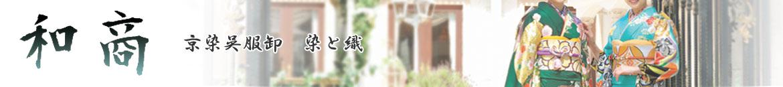 和商:呉服の本場京都よりお届けします