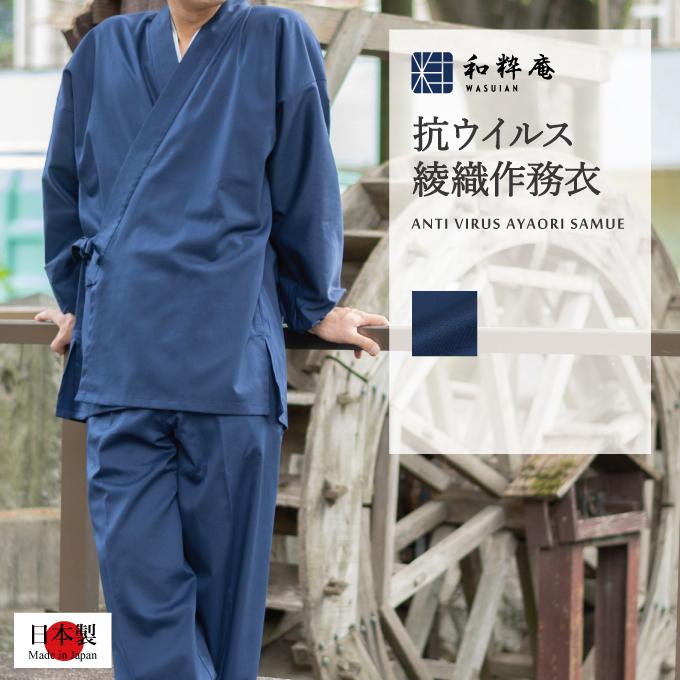 シワになりにくく 伸縮性に優れた綿100%の生地の作務衣です クラボウの抗菌 抗ウイルス機能繊維加工技術 CLEANSE クレンゼ を使用しています 作務衣 抗ウイルス綾織作務衣 M-LL 父の日 ファッション メンズ 日本製 送料無料 抗菌 ギフト プレゼントにも バースデー 記念日 贈物 お勧め 通販 抗ウイルス 店