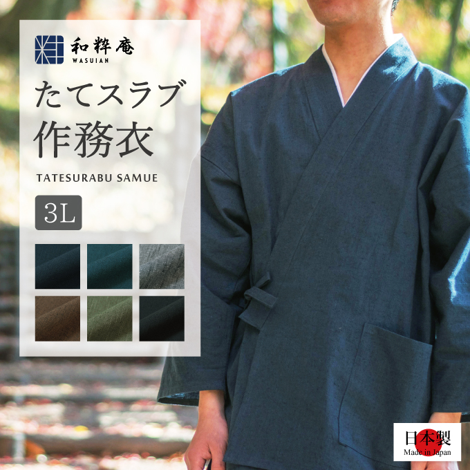 3L 作務衣 -【日本製】 たてスラブ作務衣 3L 作務衣 全6色 綿100% 男性 女性 兼用 【  定番 作務衣 春秋向き メンズ】【父の日】【敬老の日】のギフト·プレゼントにも