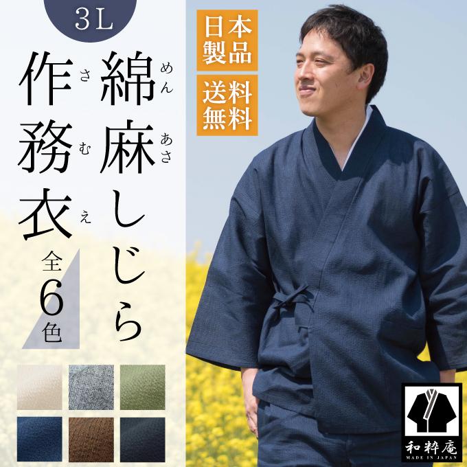 作務衣 -<3Lサイズ>【日本製】 綿麻しじら作務衣 (めんあさしじらさむえ)【IKISUGATA】(送料無料)【父の日】【敬老の日】のギフト・プレゼントにも