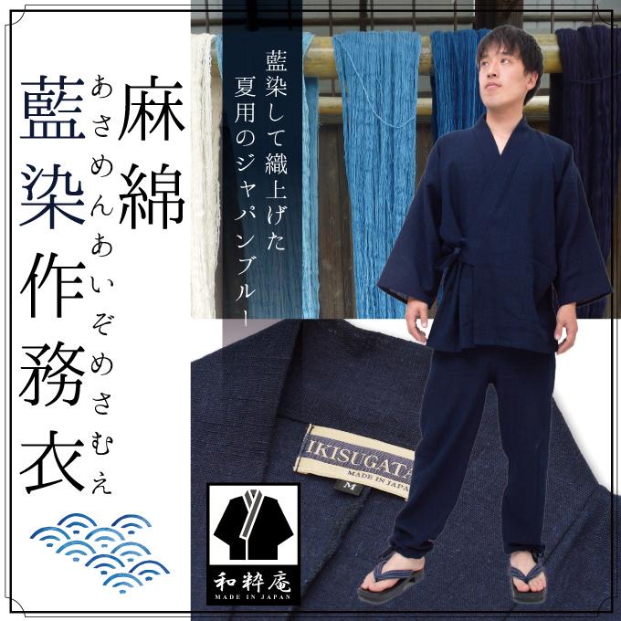 作務衣 -【夏用日本製作務衣】麻綿藍染作務衣(あさめんあいぞめさむえ)M-LL【IKISUGATA】男性・メンズ用 送料無料 【父の日】【敬老の日】のギフト・プレゼントにも