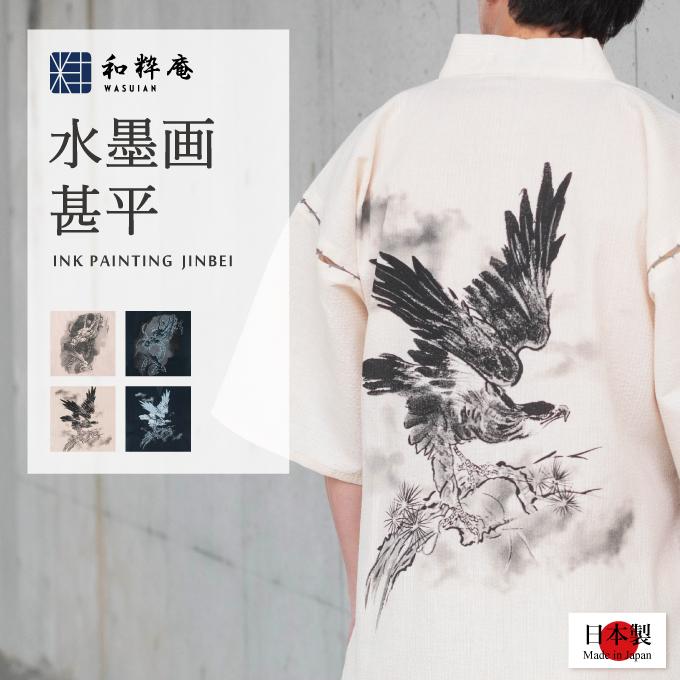 日本製の高級甚平。背中に手捺染で龍と鷹の水墨画を大きく描いた甚平です 甚平 - 【 水墨画甚平 】 日本製 (M-LL) じんべい 【送料無料】父の日 敬老の日 のギフト・プレゼント