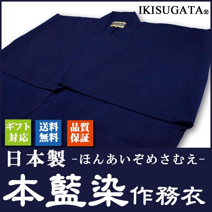 作務衣 -【日本製】 本藍染作務衣 M・L・LL 【IKISUGATA】(送料無料)さむえ 濃紺【父の日】【敬老の日】のギフト・プレゼントにも