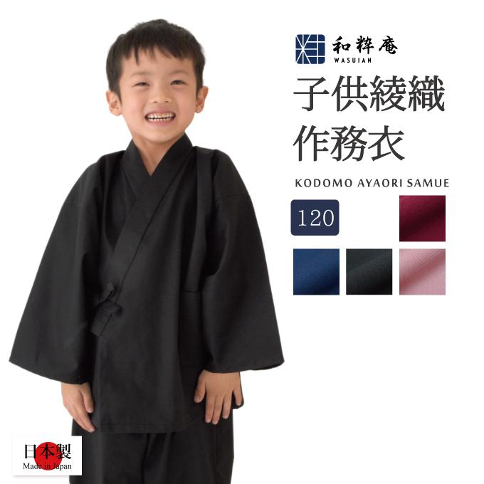 子供用綾織作務衣 (120cm)【日本製】【7-8歳用ギフト・プレゼントにも