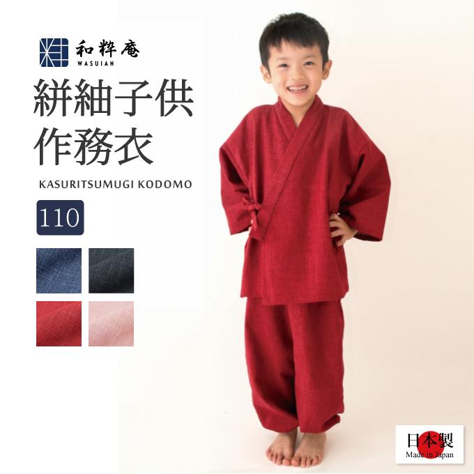 子供用絣紬作務衣 (110cm)【日本製】【5-6歳用ギフト・プレゼントにも