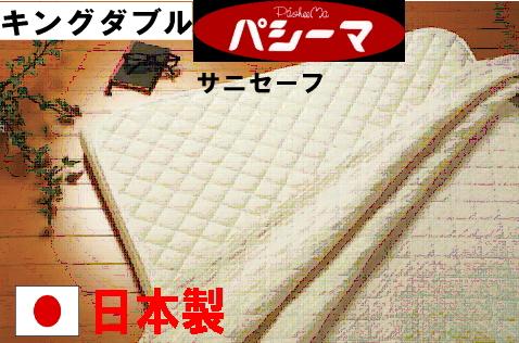 【送料無料】【日本製】洗えるサニセーフ敷パッドキングダブルサイズガーゼと脱脂綿で吸湿性は抜群。床ずれ防止オールシーズン使える肌に優しい。