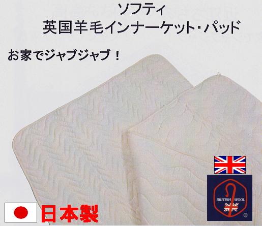 【送料無料】【日本製】オールシーズン使えて爽やか。ウールケットブリティシュウール(英国羊毛)100%140×190cm吸湿・発散性に富む。