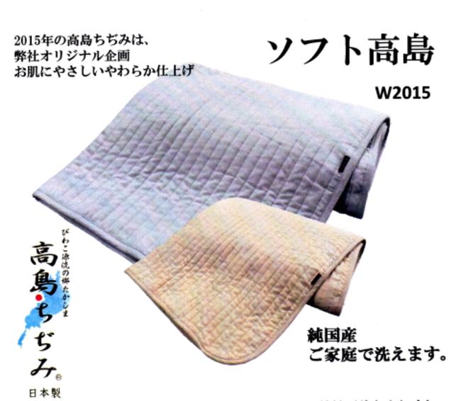 【日本製】【送料無料】涼風感があり、縮みのさわやかさ、中わた脱脂綿により吸湿性が優れていますダブルソフトタッチ高島ちぢみ敷パッド脱脂綿100%ご家庭で丸洗い出来ます。