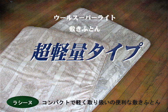 【送料無料】【日本製】軽い敷布団超軽量羊毛100%巻き敷布団とても軽い。又ヘタリにくく扱い易いです。