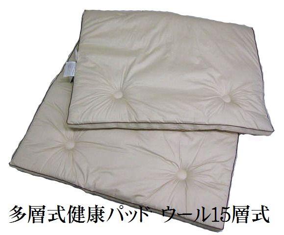 多層式健康パッド ウール15層式 シングルサイズ【送料無料】