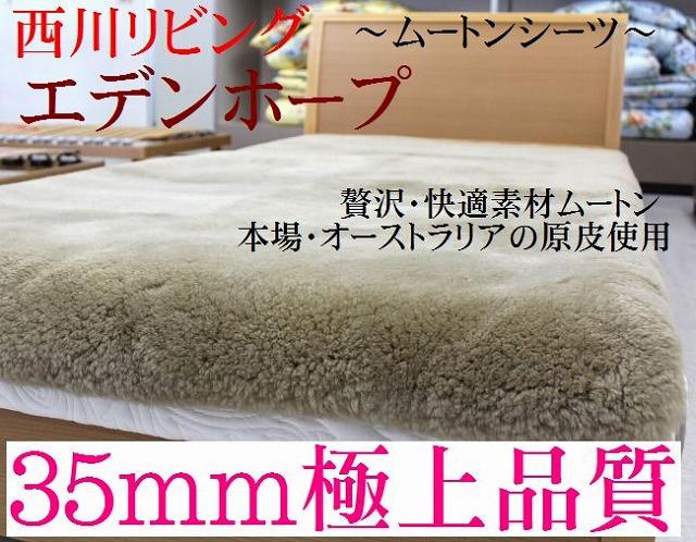 エデンホープ ムートンシーツ 西川リビング 毛足35mm【送料無料】