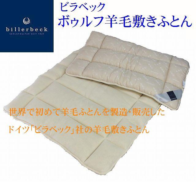 ビラベック billerbeck ボゥルフ羊毛敷きふとん シングルサイズ【送料無料】