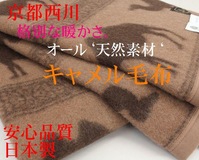 柔らかな質感の 京都西川キャメル毛布 シングルサイズ CMH3034【送料無料】, 越前のホルモン屋:63149860 --- clftranspo.dominiotemporario.com