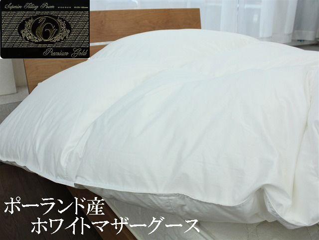 羽毛布団 マザーグース シングル プレミアムゴールドラベル DP440 ホワイトシリーズ【送料無料】