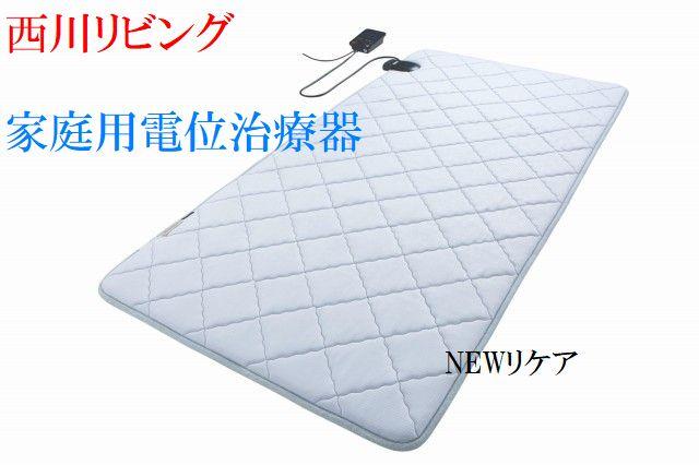 西川リビング リケア 24+ 家庭用電位治療器 Re:care シングルサイズ【送料無料】