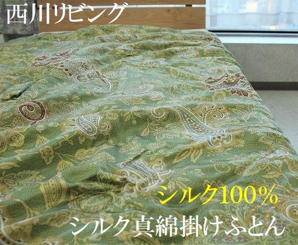 手引き真綿掛け布団 西川リビング シルク真綿布団 シングルサイズ 4447【送料無料】