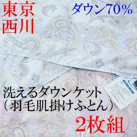 羽毛肌掛け布団 東京西川 2牧組 ウォッシャブル ダウンケット ダウン70% 0.3 丸洗いOK K8001【送料無料】
