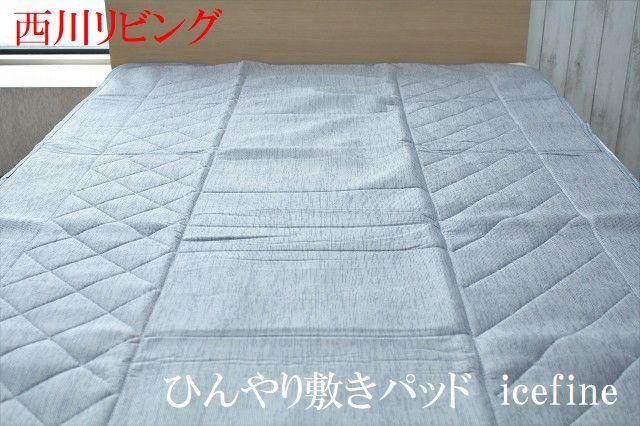 ひんやり敷きパッド icefine クール敷きパッド 接触冷感 シングル ICF-3056 西川 ひんやりマット【送料無料】